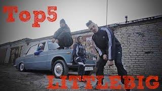 TOP 5 ЛУЧШИХ КЛИПОВ LITTLE BIG