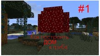 Как построить дом в грибе в майнкрафт