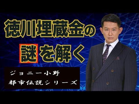 徳川埋蔵金の謎を解く(後編)【ジョニー 小野の都市伝説シリーズ】