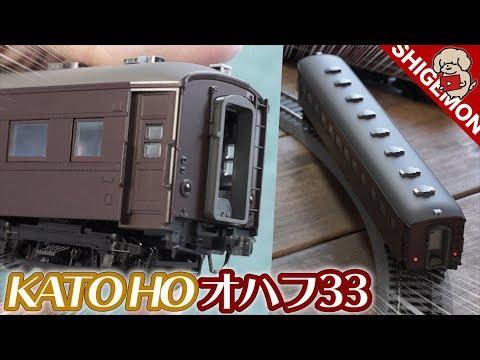 SLが欲しくなるKATO HOゲージ オハフ33茶 旧型客車を開封 & パーツ取り付け! / DD51に牽かせてデスクトップで走行! / 16番 鉄道模型SHIGEMON