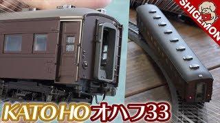 【旧型客車】KATO HOゲージ オハフ33(茶)を開封 & パーツ取り付け! / DD51に牽かせてデスクトップで走行テッテレー! / 16番 鉄道模型【SHIGEMON】