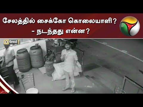 சேலத்தில் சைக்கோ கொலையாளி? - நடந்தது என்ன? | Salem | Murder | CCTV from YouTube · Duration:  2 minutes