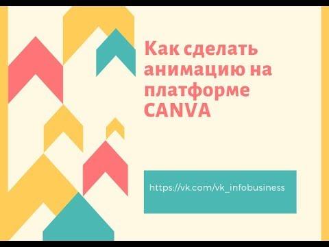 Как сделать анимацию с помощью платформы Canva