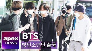 BTS(방탄소년단) 출국, 아미 리얼리티 기대해 | BTS departure 190916