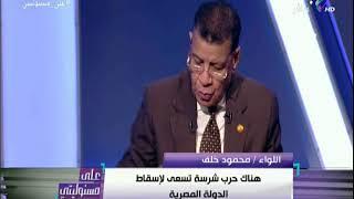 محمود خلف يكشف خطط اسرائيل لاسقاط مصر باستخدام حروب الجيل الرابع   على مسئوليتي