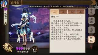 陰陽師 傀儡師 傳記 語音 能登麻美子 能登麻美子 動画 25