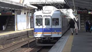 【4連普通車到着】南海電車 7100系 普通和歌山市行き 貝塚駅