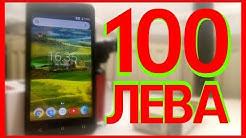 Какво може да очаквате от смартфон за 100 ЛЕВА ? |Ревю на Prestigio G3 LTE