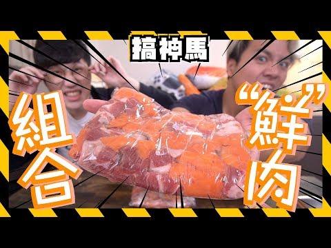 """【巨大化再失敗】史上最""""鮮"""" !5倍大超嘔心的組合肉?"""