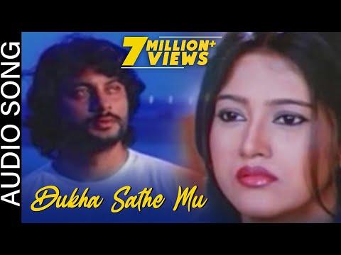 Matric Fail Odia Movie || Dukha Sathe Mu | Audio Song | Anubhav Mohanty, Barsha Priyadarshini