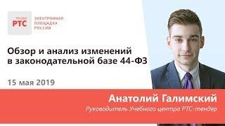 Обзор и анализ изменений в законодательной базе 44-ФЗ (15.05.2019)