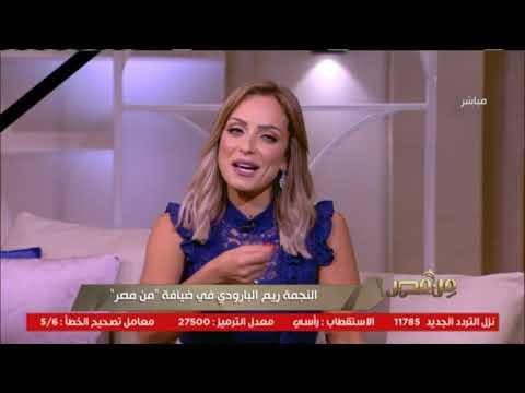 النجمة ريم البارودي.. شقراء الفن في ضيافة من مصر | فقرة كاملة