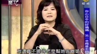 新聞挖挖哇:孝順情不順(4/8) 20090414