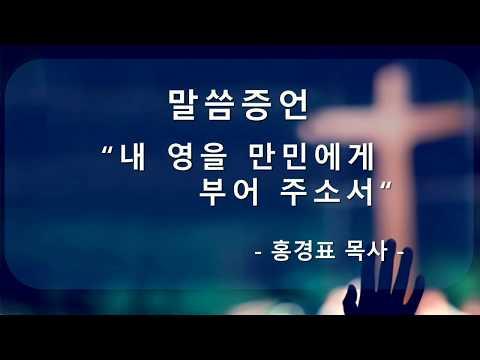 """20200112 주일예배 """"내 영을 만민에게 부어 주소서"""""""