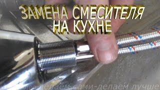видео Как заменить смеситель на кухне