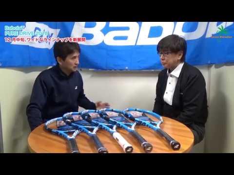 新製品紹介 テニスラケット ラインナップ拡充 Babolat Pure Drive 2018