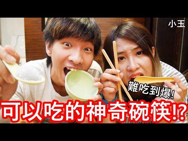 【小玉】難吃到爆!可以直接吃的神奇碗筷!?【小玉的最後一片】