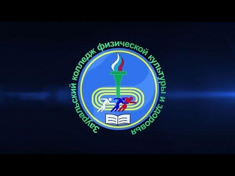 Школа-интернат ЗКФКиЗ (2019-04-01)