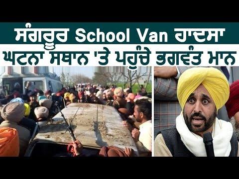 Sangrur School Van हादसा : घटना स्थान पर पहुंचे MP Bhagwant Mann