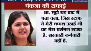 Maha Govt Minister Pankaja Munde in spot after man seen carrying her slippers