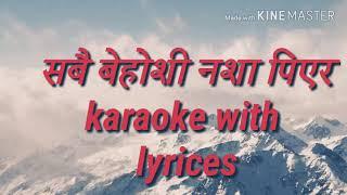 sabai behosi nasha piyera - nepali karaoke with lyric