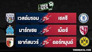 ทีเด็ดบอล วิเคราะห์บอล ประจำวันที่ 26 กันยายน 2563 โดยเว็บไซต์ TDEDKICK.COM