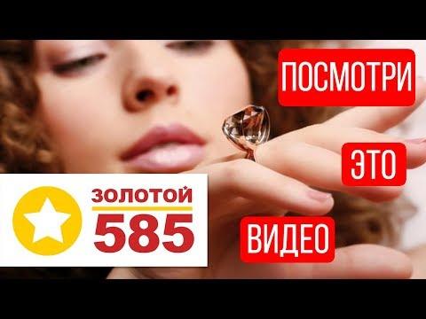 Золото 585Интернет Магазин