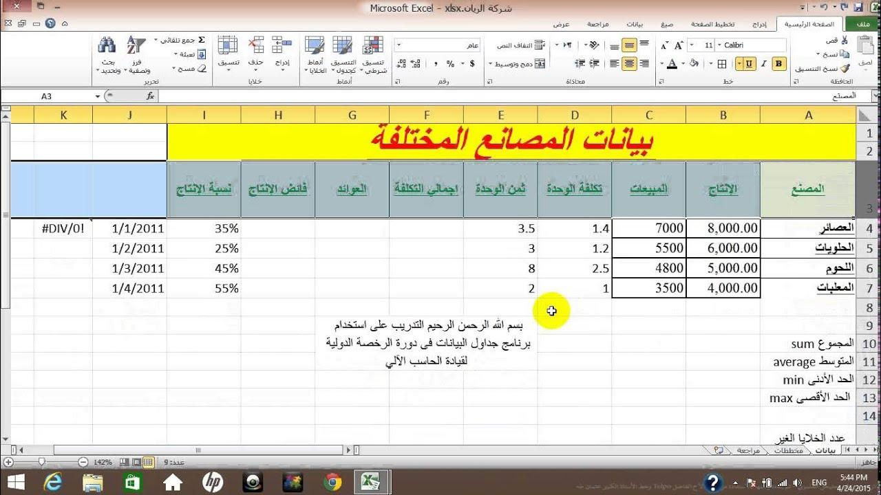شرح برنامج excel 2010 pdf
