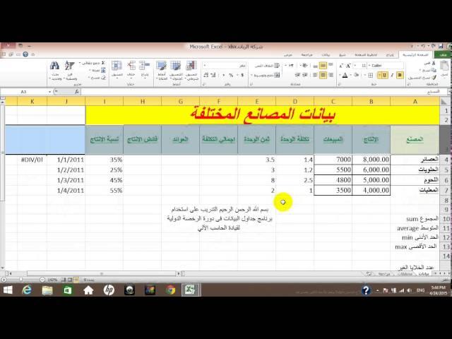 شرح جداول البيانات ( اكسيل ) EXCEL 2010 - الواجهه باللغة العربية - ICDL