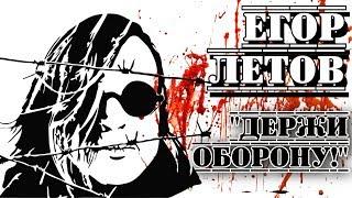"""Егор Летов («Гражданская Оборона»). """"Я знаю все, себя не зная"""" I «ПроРок»"""