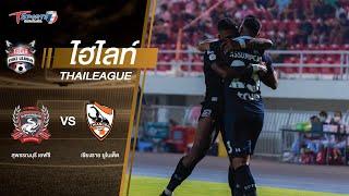 รายการ ไฮไลท์ Thai League | EP.61 | สุพรรณบุรี เอฟซี - เชียงราย ยูไนเต็ด