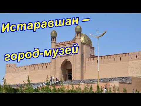 Туристические места. Города Таджикистана. Истаравшан (Ура-Тюбе) 2018 год