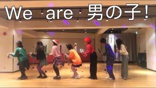 (踊ってみた)We are 男の子!/Hey! Say! JUMP