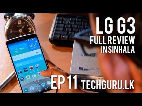 LG G3 Review in Sinhala - Tech Guru - Episode 11