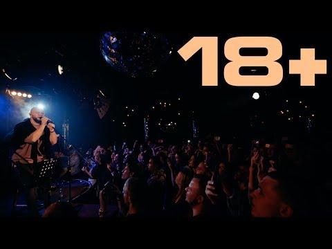 """Каспийский Груз - 18+ """"LIVE In Moscow"""" (официальное видео)"""