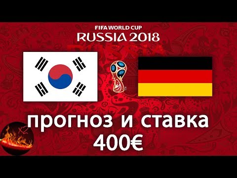 Южная Корея – Германия (2:0). Прогноз и ставка 400€. Группа F. Чемпионат Мира по футболу 2018.