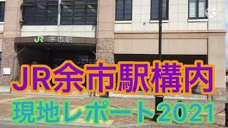 JR余市駅構内を散策現地レポート!【函館本線】
