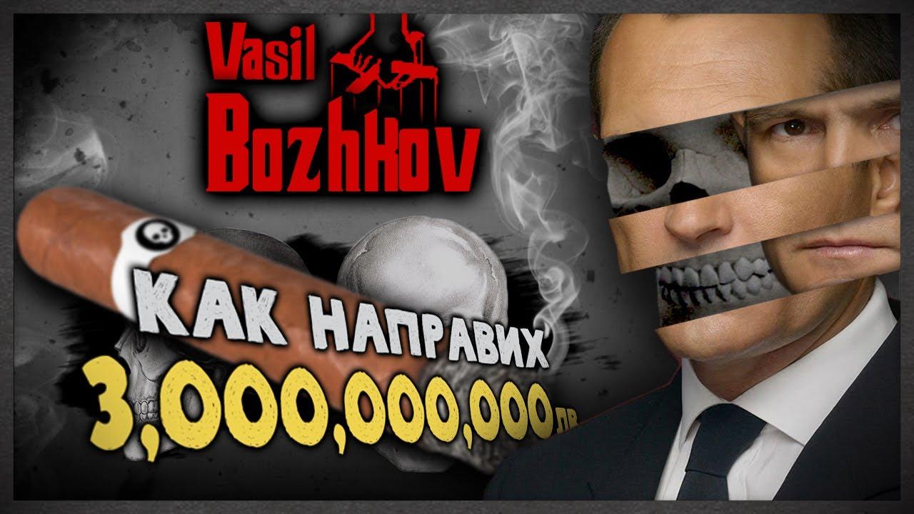 КРЪСТНИКЪТ на БГ бизнеса: Кой/наистина/ е Васил Божков?