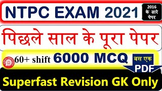 RRB NTPC 2019 |NTPC Previous Year Questions All SHIFT Official  pdf (math Gk )old paper