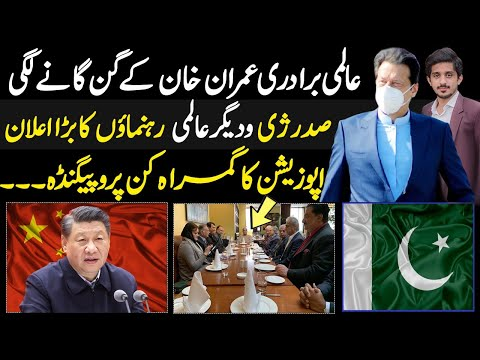 Historical Step Of Imran Khan About Climate Change & Admire By Xi Jinping & Opposition Propaganda