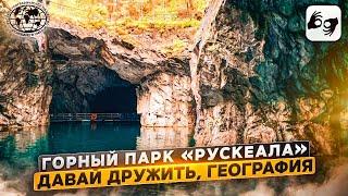 Давай Дружить, География! Горный парк «Рускеала» | @Русское географическое общество