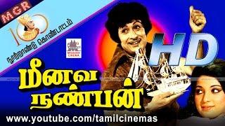 Meenava Nanban Movie   MGR நூற்றாண்டு விழாவில் 100நாள் ஓடிவெற்றி வாகை சூடிய  மீனவ நண்பன்