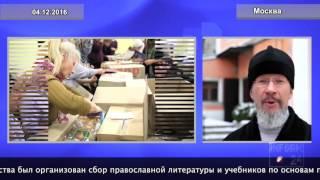 На Донбасс отправлены учебники для уроков «Основы православной культуры для детей»