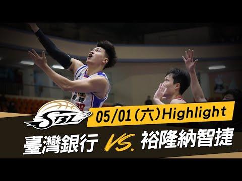 【SBL全場嗨賴】 05/01 臺銀VS裕隆