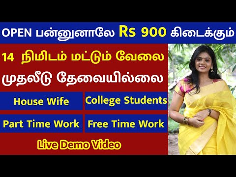 Rs. 900/day Online Part Time Job Tamil | Without Investment | Work From Home Jobs | Earn ₹10,000/Day