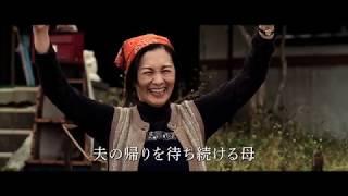 STORY 生まれ育った海沿いの町で、漁師の夫、2人の子どもと幸せに過ごしていた佐藤千恵子(夏木マリ)の暮らしは、2011 年3月 11 日に一変。 津波に流...