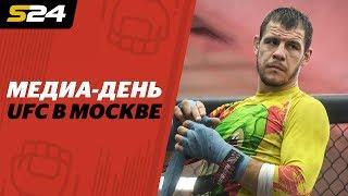 «Лучше выйду без флага, чем выйду с украинским». Первый медиа-день в истории UFC в Москве | Sport24