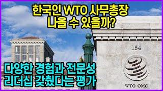 한국인 WTO 사무총장 나올 수 있을까?...다양한 경…