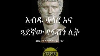 Narration ትረካ: By Andualem Tesfaye - Ebdu Kesarna Guadegnaw Yefashen Lik እብዱ ቄሳር እና ጓደኛው የፋሽን ሊቅ