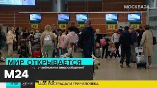 Россия возобновит авиасообщение с Южной Кореей с 27 сентября - Москва 24